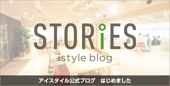 STORiES-istyle blog-