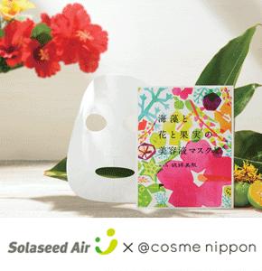 ソラシドエア×@cosme nippon「海藻と花と果実の美容液マスクwith琉球美肌」7月1日より機内販売開始!