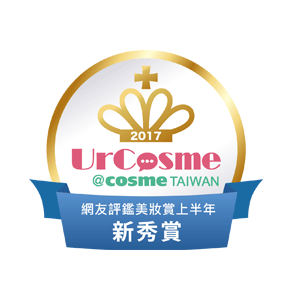 台湾でいま人気のコスメがわかる!<br>『2017上半年UrCosme (@cosme TAIWAN)網友評鑑美妝新秀賞』7月20日発表