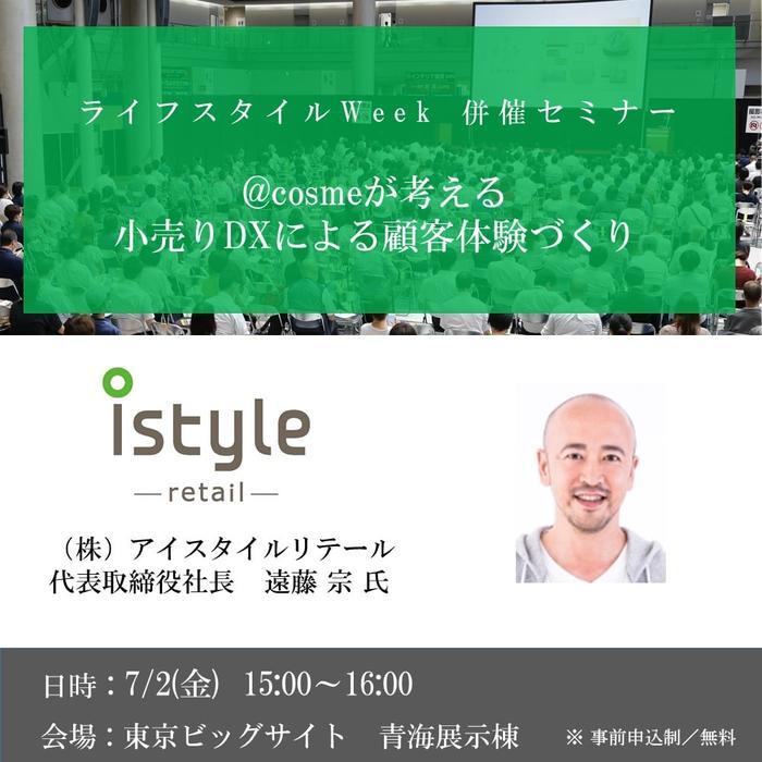 https://www.istyle.co.jp/news/assets_c/2021/06/197154094_5564374300300144_908769434513646274_n-thumb-700xauto-10226.jpg
