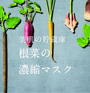 「すごい根菜」のシートマスクが誕生!毛穴やくすみ・乾燥が気になる肌へ。たった5分の根菜美容