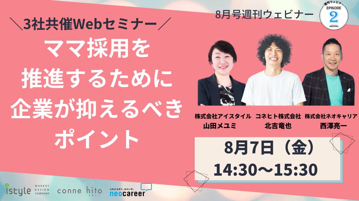 https://www.istyle.co.jp/news/uploads/108283792_624966201790292_5848239448786651217_n.png