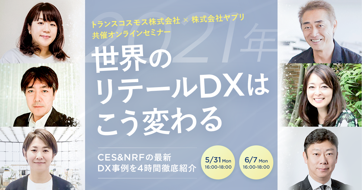 https://www.istyle.co.jp/news/uploads/210531_trans-cosmos_seminar_1200x630.png