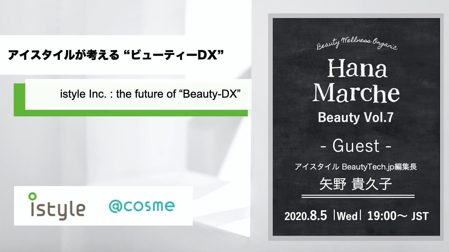 https://www.istyle.co.jp/news/uploads/7c60d13a4a7266682b40f46d20f93edf230cba8c.jpg