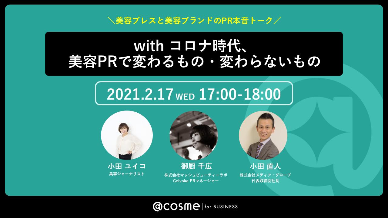 https://www.istyle.co.jp/news/uploads/7ca3d5d12a5da21526b273d86c79c617d9867377.png
