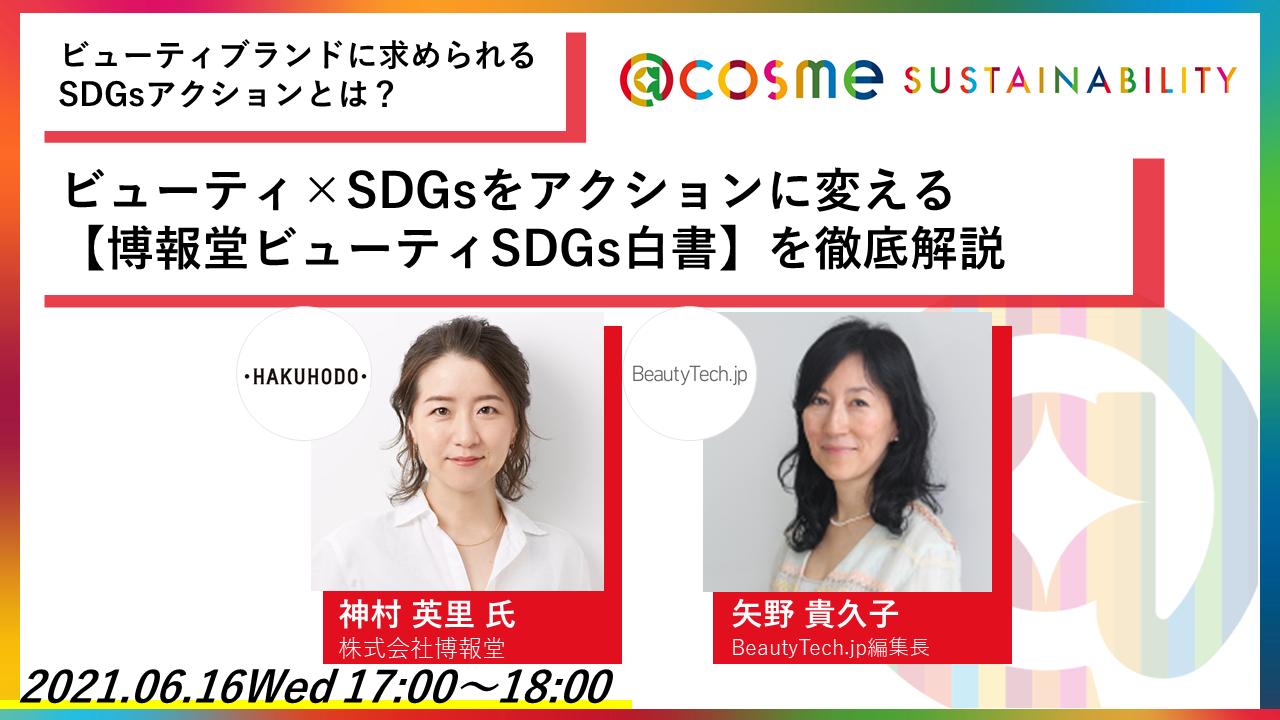 https://www.istyle.co.jp/news/uploads/SDGs_webinar_vol5.png