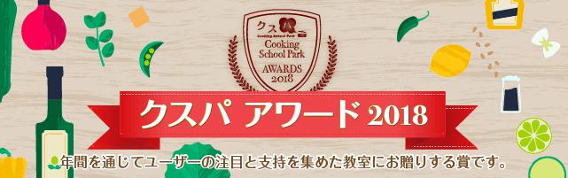 https://www.istyle.co.jp/news/uploads/award.png