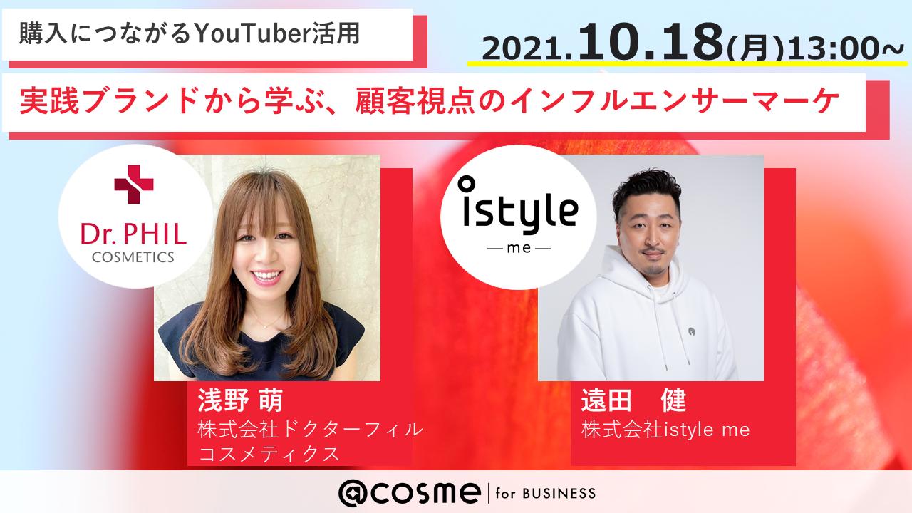https://www.istyle.co.jp/news/uploads/bb7c1a15f60c0ca550dce1135e4d3efea09f528e.png