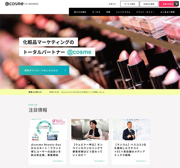 https://www.istyle.co.jp/news/uploads/main_3.png