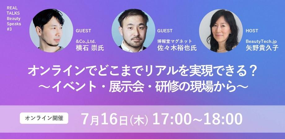 https://www.istyle.co.jp/news/uploads/semina.jpg