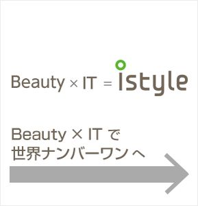 beauty×IT=istyle